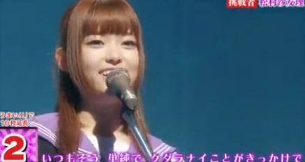 Sayuri Matsumura NogiBingo Concuros de Karaoke