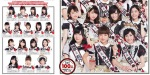 2015-prediction-akb48-official-guide-book