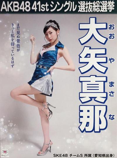 akb48-2015-general-election-official-poster-oya masana