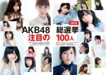 akb48-official-guide-book-2015-preivew-02