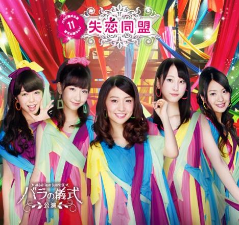team-surprise-aliance heart break AKB48
