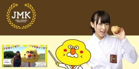 Kawamoto Saya Potato life